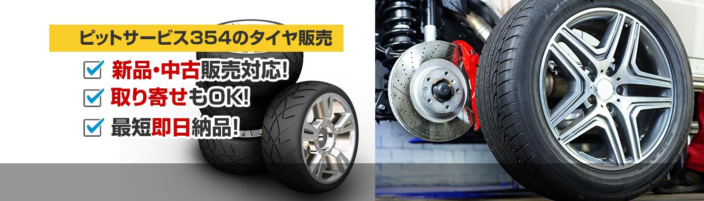 交換 持込 取付 修理 地域密着型タイヤサービス専門店! タイヤのトラブルおまかせください!